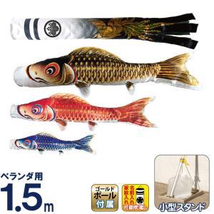 こいのぼり 村上 鯉のぼり ベランダ マンション 1.5m きらきら小型スタンド 瑞鳳 家紋名前入れ...