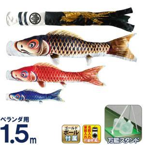 こいのぼり 村上 鯉のぼり ベランダ マンション 1.5m きらきら万能スタンド セット 鳳翔 家紋...