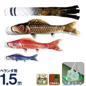 こいのぼり 村上 鯉のぼり ベランダ マンション 1.5m ...