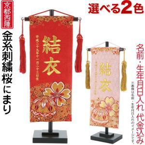 名前旗 雛人形 平安義正作 名物裂 京都 西陣 織物 桜にま...