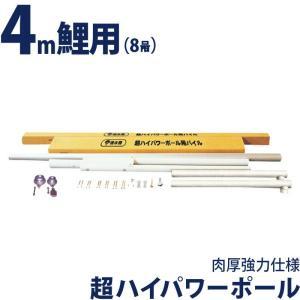 こいのぼり 徳永鯉 鯉のぼり 庭園用 ポール 4m鯉用 (8...