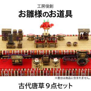雛人形 ひな人形 コンパクト 道具単品 古代唐草 9点セット No.15 sh-kara9-no15