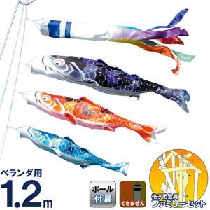 こいのぼり ベランダ 鯉のぼり ベランダ用 1.2m ファミリーセット 天空を駆け巡る 勝龍友禅錦鯉 ポリエステルドビー h295-tk-shoyuzen-1-2|2508-honpo