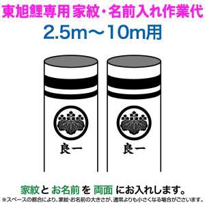 こいのぼり 東旭 鯉のぼり 10m〜2.5m用 家紋1種+名前1種(両面) 東旭専用 家紋・名前入れ作業代 to-kamon-l-5|2508-honpo