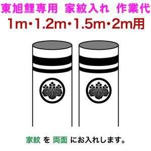 こいのぼり 東旭 鯉のぼり 1m・1.2m・1.5m・2m用 家紋1種(両面) 東旭専用 家紋入れ作業代 to-kamon-s-1|2508-honpo
