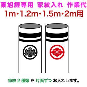 こいのぼり 東旭 鯉のぼり 1m・1.2m・1.5m・2m用 家紋2種(片面ずつ) 東旭専用 家紋入れ作業代 to-kamon-s-2|2508-honpo