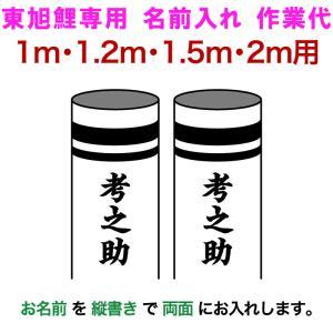 こいのぼり 東旭 鯉のぼり 1m・1.2m・1.5m・2m用 名前1種(両面)縦書き 東旭専用 名前入れ作業代 to-kamon-s-3|2508-honpo