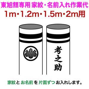 こいのぼり 東旭 鯉のぼり 1m・1.2m・1.5m・2m用 家紋1種 名前縦書き(片面ずつ) 東旭専用 家紋・名前入れ作業代 to-kamon-s-4|2508-honpo