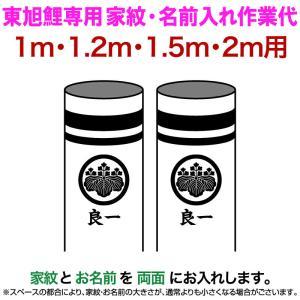 こいのぼり 東旭 鯉のぼり 1m・1.2m・1.5m・2m用 家紋1種+名前1種(両面) 東旭専用 家紋・名前入れ作業代 to-kamon-s-5|2508-honpo