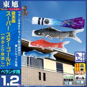 こいのぼり 東旭 鯉のぼり ベランダ 1.2m 手すりセット...