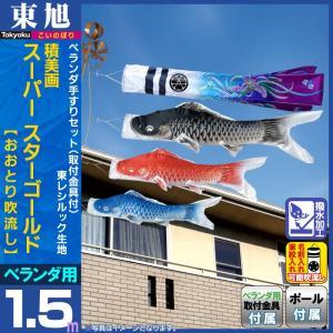 こいのぼり 東旭 鯉のぼり ベランダ 1.5m 手すりセット...