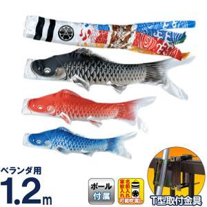 こいのぼり 東旭 鯉のぼり ベランダ用 1.2m 手すりセッ...