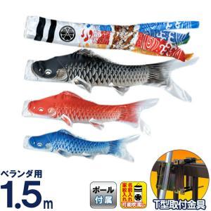 こいのぼり 東旭 鯉のぼり ベランダ用 1.5m 手すりセッ...