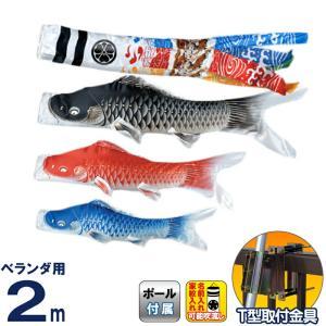 こいのぼり 東旭 鯉のぼり ベランダ用 2m 手すりセット ...