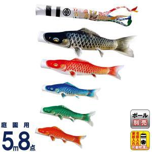 こいのぼり 東旭 鯉のぼり 庭園用 5m8点セット 積美画 ...