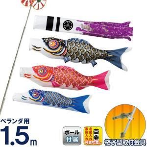 こいのぼり 俊峰 鯉のぼり ベランダ用 1.5m ホームセット 格子A型金具 ニューGDX 紫雲龍吹流し 家紋・名前入れ可能 trm-520461|2508-honpo