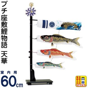 【2019年度新作鯉のぼり】 座敷鯉物語シリーズをさらにコンパクトに進化させた60cmタイプの室内鯉...