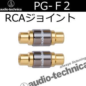 オーディオテクニカ PG−F2 RCA ピンジャックジョイントアダプター