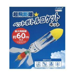 超飛距離☆ペットボトルロケットキット