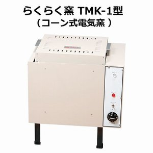 らくらく窯(コーン式電気窯) TMK-1型