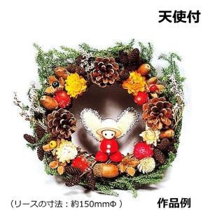 【5個以上お買い上げでボンド1本プレゼント】手作りクリスマスリースキット 森のリースキット 天使付