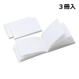 描いたイラストが動き出す! パラパラまんが帳 100枚綴 3冊入