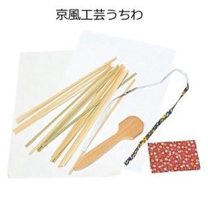 ◆板に平竹を差し込んで和紙を貼って作る京風のうちわです。 ◆千代紙などで飾ったりしてから、縁巻きテー...