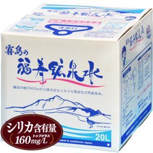 霧島の福寿鉱泉水 20Lバックインボックス(BIB) シリカ...
