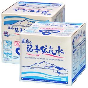 霧島の福寿鉱泉水 20Lバックインボックス×2個 100円引...