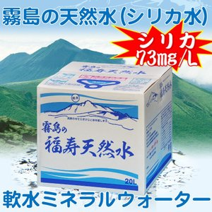 霧島の天然水 福寿天然水 20Lバックインボックス(BIB)...