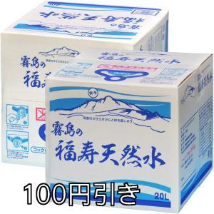 霧島の天然水 福寿天然水 20Lバックインボックス×2個 1...