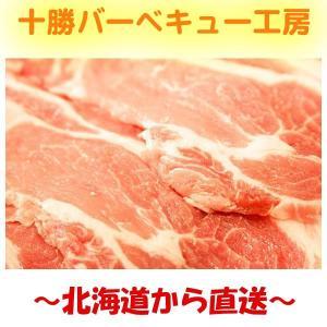 【送料無料】カットが選べる!北海道産 豚肩ロース1200g |2983