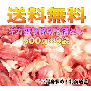 送料無料 北海道産 ギガ盛り豚切り落とし4.5kg(500g×9袋)|2983