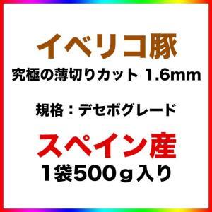 薄さ1.6mm スペイン産イベリコ豚バラしゃぶしゃぶ用 500g 袋詰め|2983