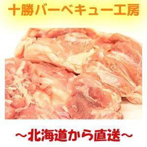北海道産 業務用 鶏もも 1kg |2983