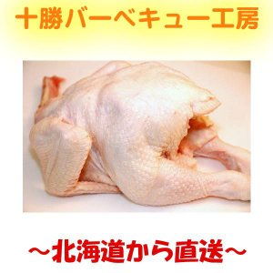 国産鶏 1羽 約1kg |2983
