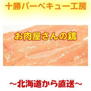 ※購入制限中※ 業務用 メガ盛り 北海道産 鶏ささみ・ササミ 1kg|2983