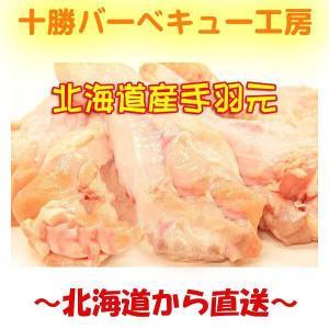 十勝産 業務用 鶏手羽元 2kg(約40本入り) (ブロック かたまり)肉|2983