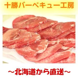 牛タン切り落とし 500g (バーベキュー BBQ) セット...