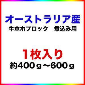 牛ホホ(ツラミ) 1枚ブロック 400g〜600g 煮込み用|2983