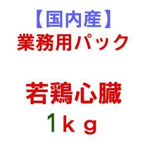決算セール 国産 鶏心臓・ハツ・ハート 1kg |2983