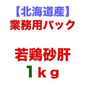 北海道産 鶏砂肝 1kg |2983