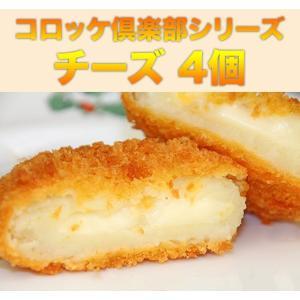 4種類の味から選べる北海道産コロッケ 各75g×4個|2983