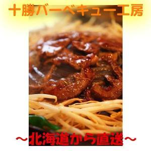 【お肉屋さん手作り】 おばあちゃんのジンギスカン 500g |2983