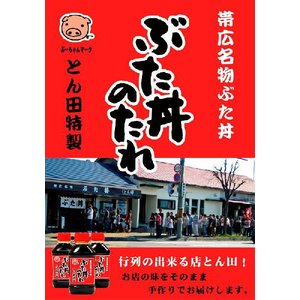 とん田(とんた) 豚丼のタレ 1本440g 十勝帯広|2983