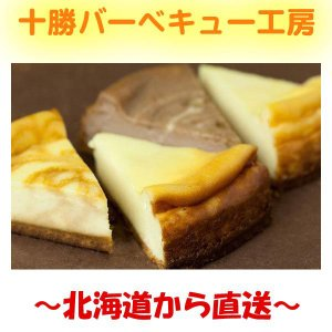 【桜慈工房】ママ友手作り チーズケーキ 4個 2983