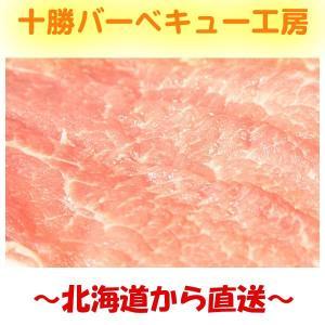 十勝野ポーク モモ肉 400g |2983