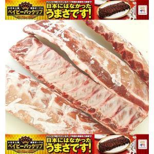 値下げ! (量り売り) バックリブ 骨付き 豚スペアリブ 1本売り 1480円/kg|2983