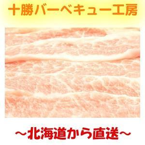 道内産豚トロ焼肉用 300g (焼き肉 焼肉 バーベキュー)|2983