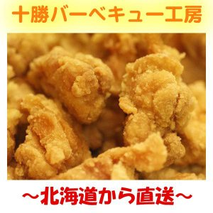 お肉屋さん手作り とりモモフライドチキン塩味 (から揚げ 唐揚げ)500g|2983